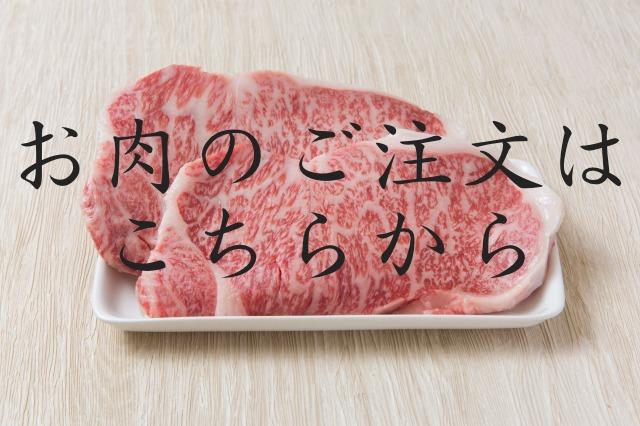 お肉のご注文はこちらから