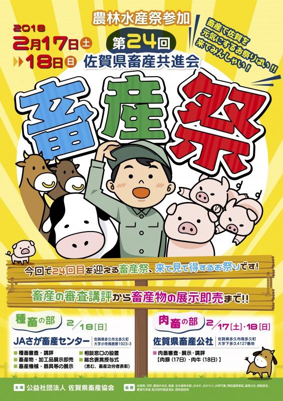 佐賀県畜産共進会